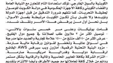 Photo of شركة بوتيكات في بيان لها تعليقا على   جريدة الأنباء