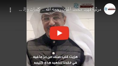 Photo of مرثية فهيد بن محمد المتين رحمه الله .. كلمات وإلقاء الشاعر حماد الهمل