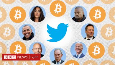 Photo of قرصنة تويتر: ماذا وراء اختراق حسابات مشاهير ورجال أعمال كبار وما تبعات ذلك؟