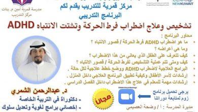 Photo of دورة مجانية عن اضطراب ADHD للدكتور عبدالرحمن الشمري