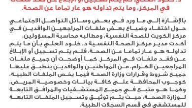 Photo of الصحة ضياع ملفات لمراجعين وافدين في مركز الكويت للصحة النفسية ..