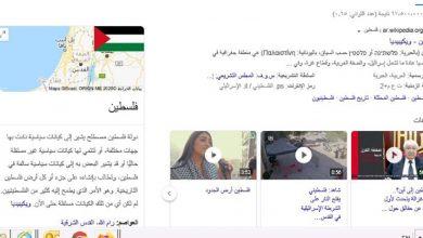 Photo of لماذا أزالت غوغل اسم فلسطين من على | جريدة الأنباء