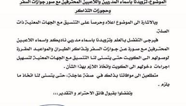 Photo of ربكة تضرب الموسم وترقب لاستثناء   جريدة الأنباء
