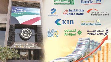 Photo of أسهم البنوك فرص استثمارية طويلة | جريدة الأنباء