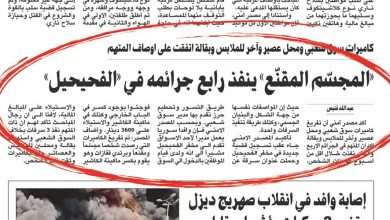 Photo of الجنائية تغلق قضايا المجسم المقنع | جريدة الأنباء