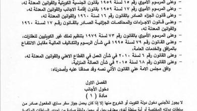 Photo of الإقامة القانون الجديد سيدخل حيز | جريدة الأنباء