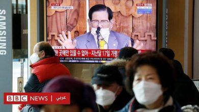 Photo of فيروس كورونا: القبض على زعيم طائفة دينية في كوريا الجنوبية