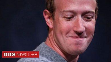Photo of فيسبوك: كم تبلغ ثروة مارك زوكربيرغ؟