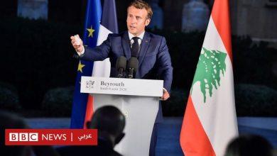 "Photo of انفجار بيروت: لماذا تهبّ ""الأم الحنون"" فرنسا لنجدة لبنان؟"