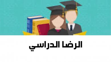 Photo of الرضا الدراسي .. مقال بقلم الدكتورة سارة المطيري