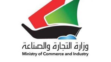 Photo of وزارة التجـارة: إغـلاق 414 منشـأة