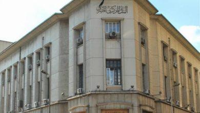 Photo of المركزي المصري يخفض أسعار الفائدة على الإيداع والإقراض بنسبة