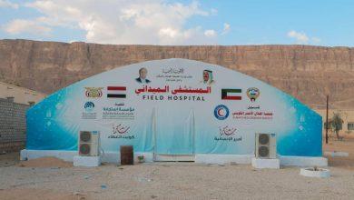 Photo of الهلال الأحمر: افتتاح المستشفى الميداني في حضرموت يعزز قدرات القطاع الطبي باليمن