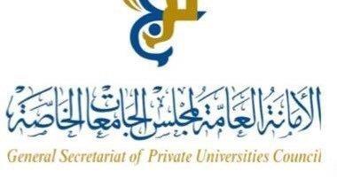 Photo of الجامعات الخاصة: بدء التسجيل الإلكتروني للبعثات الداخلية (2020- 2021) اعتبارا من 20 الجاري