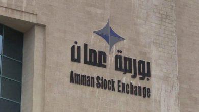 Photo of البورصة الأردنية تنهي تعاملات الأسبوع على ارتفاع