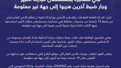 Photo of الداخلية ضبط شخصًا من جنسيات مختلفة في مشاجرة بمستشفى مبارك ال..