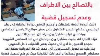 Photo of الداخلية مشاجرة الأفنيوز انتهت بالتصالح ولم يتم تسجيل قضية