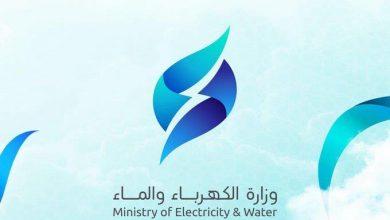 Photo of الكهرباء تعيين مدراء ورؤساء أقسام