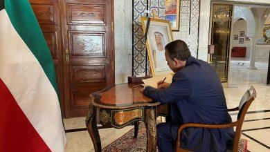 Photo of سفارة دولة الكويت في تونس تفتح سجلاً للتعازي بوفاة سمو أمير ال..