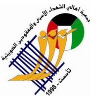 Photo of «جمعية الشهداء»: الأمير الراحل قاد سفينة الوطن بكل حكمة وحنكة