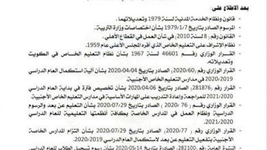 Photo of الأنباء تنشر قرارا بشأن التعليم عن   جريدة الأنباء