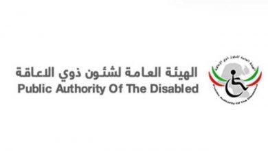 Photo of ذوي الإعاقة تطلق رابطا للاستفادة من | جريدة الأنباء