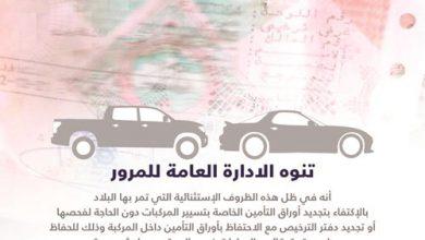 Photo of إحالة موظفة في مرور الأحمدي و صدام | جريدة الأنباء