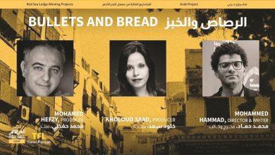 Photo of الرصاص والخبز يحصد جائزة البحر | جريدة الأنباء