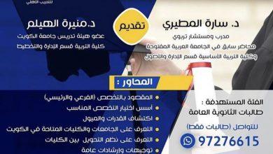 Photo of دورة اختيار التخصص الجامعي المناسب في 19 سبتمبر 2020