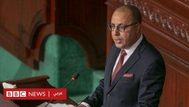 Photo of حكومة هشام المشيشي التكنوقراط تحصل على ثقة البرلمان التونسي