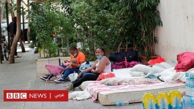 """Photo of في الغارديان: """"عاملات المنازل ضحايا منسيين لانفجار بيروت"""""""