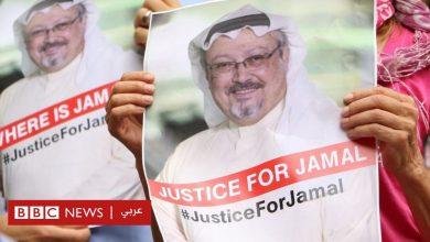 Photo of بعد الأحكام السعودية في قضية خاشقجي: هل أغلق الملف دوليا؟