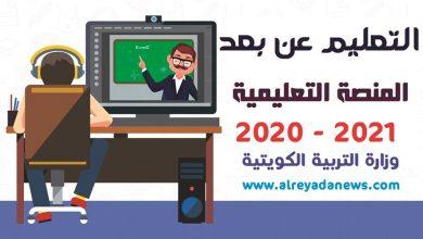 Photo of التعليم عن بعد بعهدة القضاء والمدعي | جريدة الأنباء