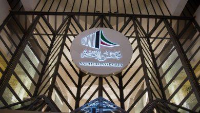 Photo of مجلس الأمة جلسة مبايعة سمو ولي العهد غدًا الخميس
