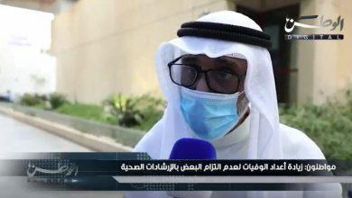 Photo of الوطن ترصد الآراء حول زيادة أعداد الوفيات بفيروس كورونا
