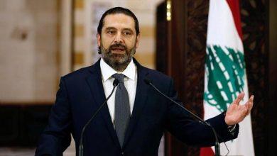 Photo of الحريري: أنا مرشح محتمل لتشكيل حكومة جديدة في لبنان
