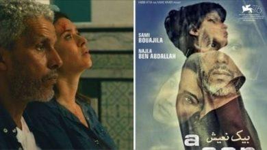 Photo of الفيلم التونسي بيك نعيش يفوز بجائزة مهرجان مالمو للسينما العربية