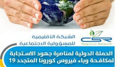 Photo of جمعية المعلمين تفوز بجائزة الاستجابة الدولية للجهود الأكثر فعا..