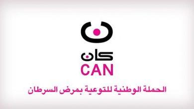 Photo of حملة كان تحذر من السمنة المفرطة وتدعو لاتباع نظام التغذية الصح..