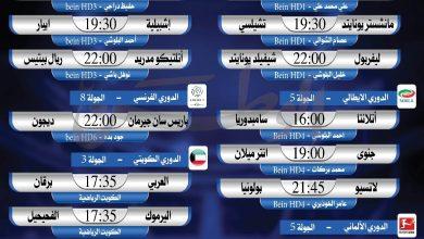 Photo of أبرز المباريات العالمية ليوم السبت 24 أكتوبر 2020