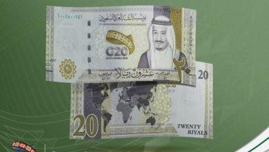 Photo of السعودية تطرح ورقة نقدية جديدة بمناسبة ترأسها قمة العشرين