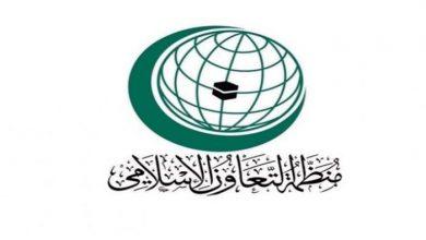 Photo of منظمة التعاون الإسلامي تدين بشدة الهجوم الإرهابي في مدينة نيس