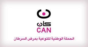 Photo of حملة كان تختتم برنامجها التدريبي للكشف عن سرطان الثدي