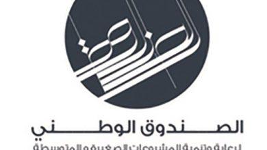 Photo of الصندوق الوطني تأجيل أقساط   جريدة الأنباء