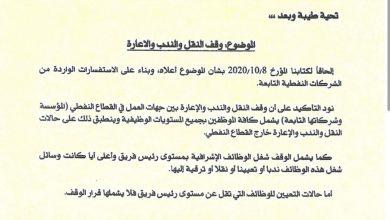 Photo of هاشم وقف النقل والإعارة بين جهات | جريدة الأنباء