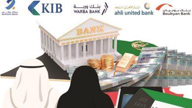 Photo of التوزيع الجيد لمحفظة قروض البنوك   جريدة الأنباء