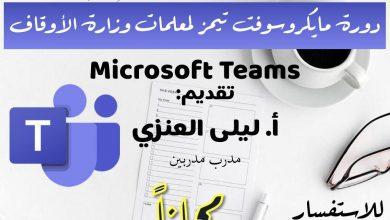 Photo of ورشة عمل مجانية للأستاذة ليلى العنزي .. بعنوان مايكروسوفت تيمز لمعلمات وزارة الأوقاف