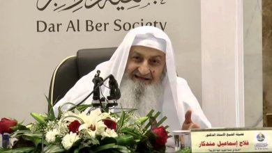 Photo of الشيخ أ.د/ فلاح اسماعيل مندكار في ذمة الله