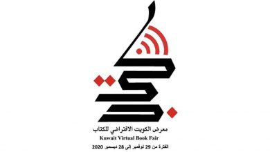 Photo of معرض الكويت الافتراضي للكتاب .. 29 نوفمبر 2020م