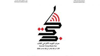 Photo of معرض الكويت للكتاب .. وفق النظام الافتراضي